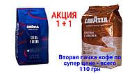 АКЦИЯ!!! Зерновой кофе Lavazza Crema e Aroma (новый) + Lavazza Crema e Aroma всего за 110 грн!!!