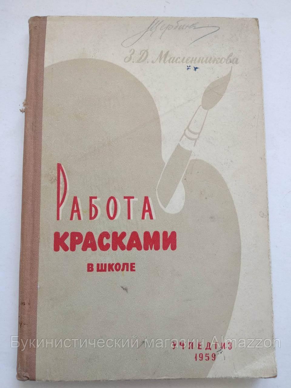Работа красками в школе З.Масленникова Учпедгиз 1959 год