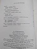Работа красками в школе З.Масленникова Учпедгиз 1959 год, фото 8