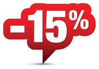 Скидка на покупку - 15%