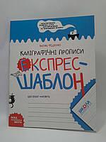 Каліграфічні прописи. Експрес - шаблон. В.Федієнко. Школа