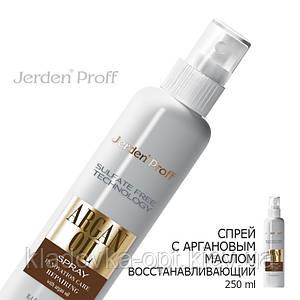 Восстанавливающий спрей с аргановым маслом JERDEN PROFF, 250 ml