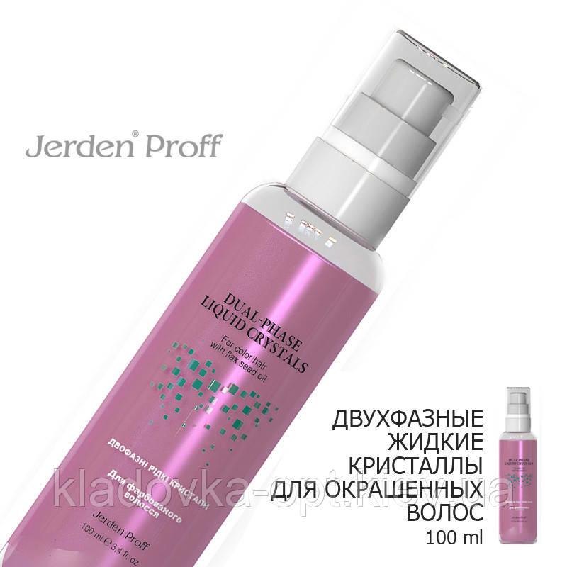Двухфазные жидкие кристаллы для окрашенных волос JERDEN PROFF, 100 ml