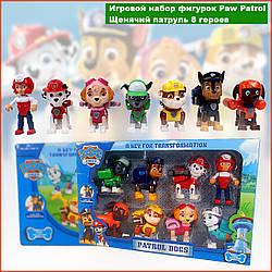 Детский Игровой набор фигурок Paw Patrol Щенячий патруль собачий отряд 8 героев