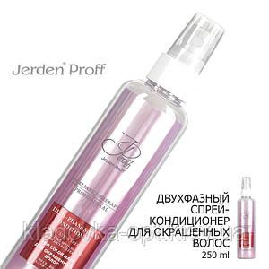 Двухфазный спрей-кондиционер для окрашенных волос JERDEN PROFF, 250 ml
