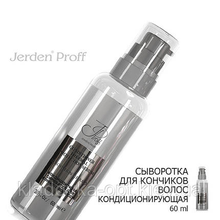 Кондиционирующая сыровотка для кончиков волос JERDEN PROFF, 60 ml, фото 2