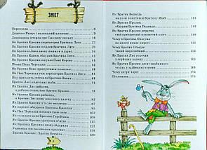 Казки дядечка Римуса, або Оповідки про пригоди Братика Кролика,Братика Лиса та всіх-всіх. Джоель Гарріс. Школа, фото 3