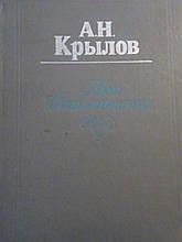 Крилов А. Н. Мої спогади. Л. Суднобудування. 1979р