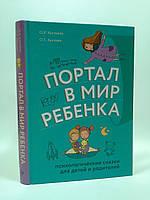 Форс Волшебные миры сказкотерапии Хухлаев Портал в мир ребенка Психологические сказки для детей и ро