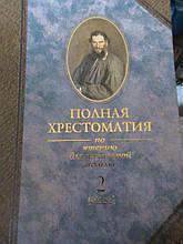 Повна хрестоматія з читання для початкової школи. 2 клас СПб Нева 2002.