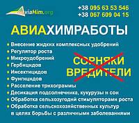 Обработка полей Запорожская область