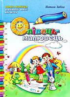 Олівець-малювець. Збірка кращих творів для дітей