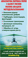 Авиахимическая обработка полей Днепропетровская область