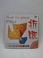 Бумага цветная  для оригами 16*16 10 цветов 100 листов  №47 1 Вересня