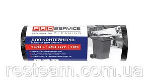 """Мешок д/мусора 120л/20 шт HD """"Pro"""" черный"""