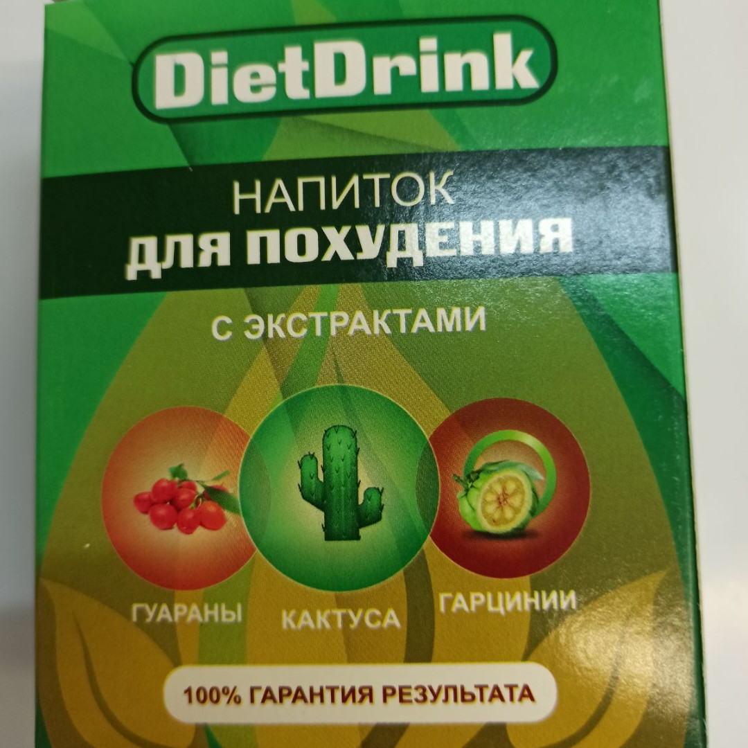 Диет Дринк - Напиток для похудения (DietDrink)