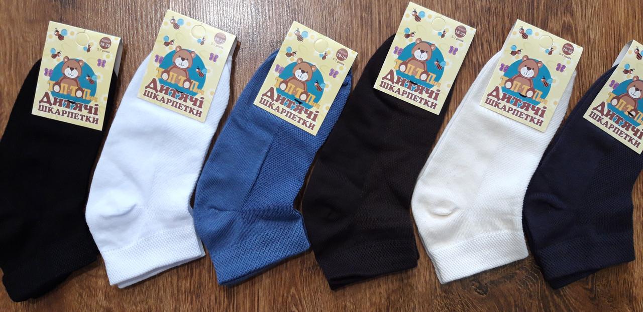 """Дитячі стрейчеві шкарпетки,сітка""""Топ-Тап"""""""