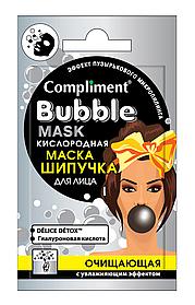 Кислородная маска-шипучка для лица очищающая с увлажняющим эффектом Bubble Mask Compliment 7 мл.