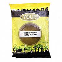 Сабджи масала (Sabji masala, Yours), 100 грамм. Смесь специй для овощей.