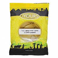 Чіпси Кумін папад (Cumin Papad, Yours), 100 грам