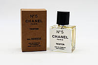 Chanel №5 (тестер 50 ml) (РЕПЛИКА)