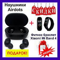 Наушники Xiaomi Redmi Airdots TWS Black. Беспроводные наушники TWS с Bluetooth + Фитнес браслет Xiaomi Mi Band