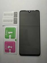 Защитное стекло Xiaomi Redmi Note 7 Анти-шпион