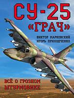 Су-25 «Грач». Всё о грозном штурмовике. Марковский В. Ю., Приходченко И. В.