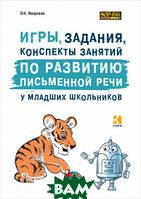 Яворская О.Н. Игры, задания, конспекты занятий по развитию письменной речи у младших школьников