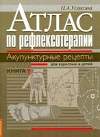 Усакова Нина   Акупунктурные рецепты для взрослых и детей Книга 2