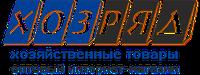 Хозряд - оптовый интернет-магазин хозяйственных и бытовых товаров