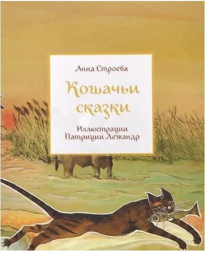 Строєва А. Котячі казки Строєва А.