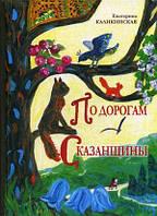 Каликинская Екатерина Игоревна По дорогам Сказанщины Каликинская Екатерина Игоревна
