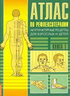 Усакова Нина   Акупунктурные рецепты для взрослых и детей  Книга 1