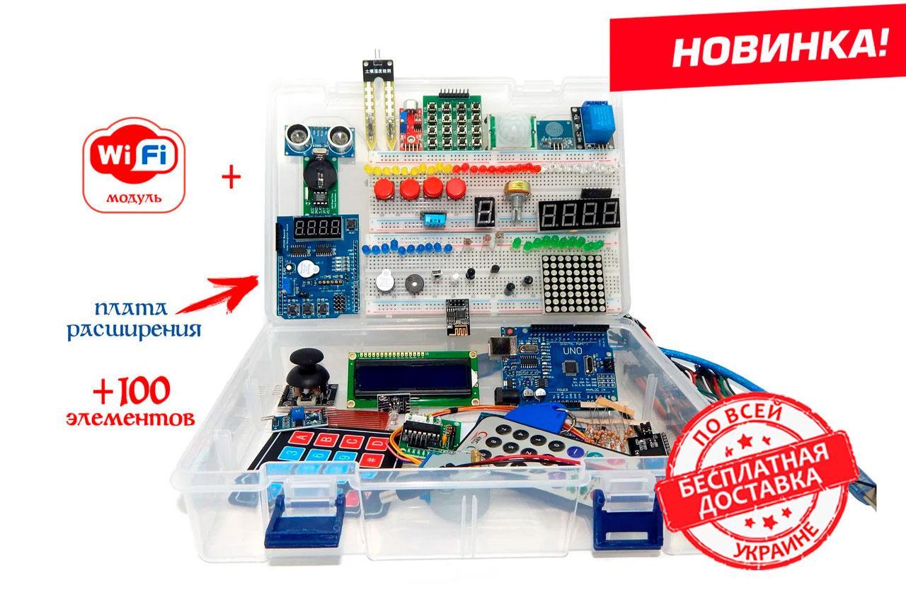 Arduino Uno KIT набор Mega Pack + отладочная плата стартовый набор + Обучение
