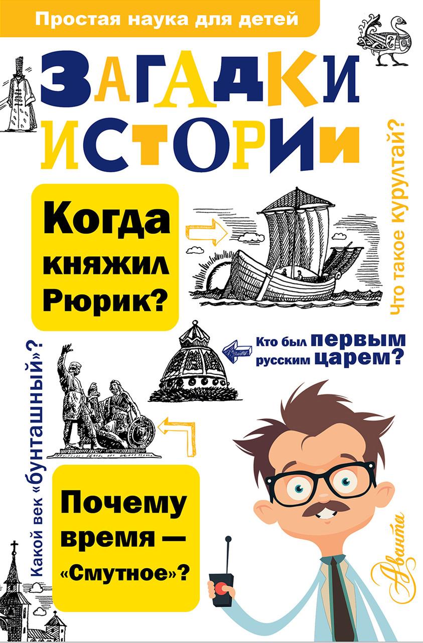 Политов Павел Александрович Загадки истории Политов Павел Александрович