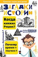 Политов Павел Александрович Загадки истории Политов Павел Александрович, фото 1