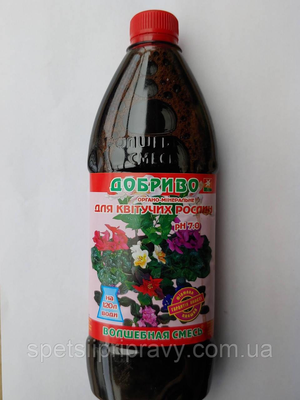 Удобрение для цветущих растений органо-минеральное pH7.0 🌱