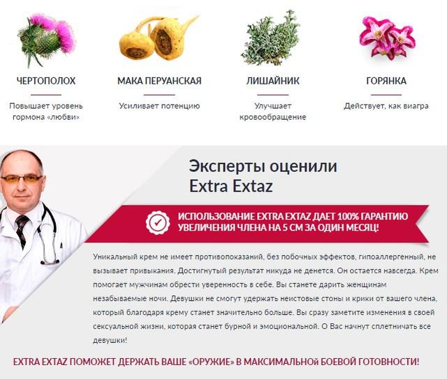 состав геля Extra Extaz