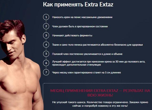 Гель для увеличения члена Extra Extaz (Экстра Экстаз)