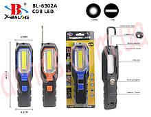 Ліхтар-світильник Working Lamp YD-6302A
