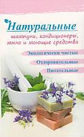 Натуральные шампуни, кондиционеры, мыло и моющие средства. О.Лазарева