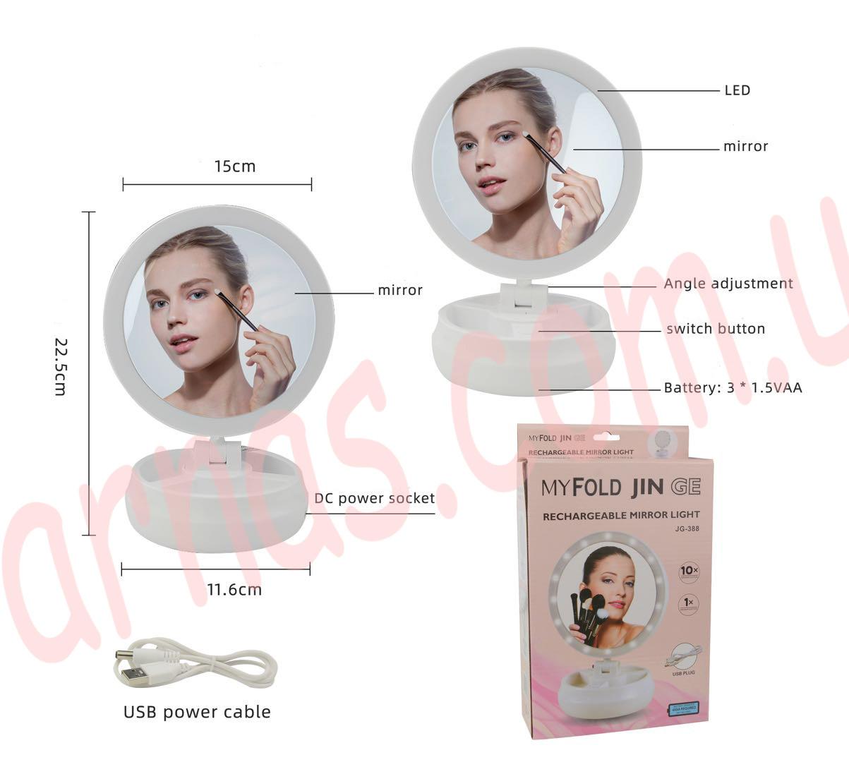 Зеркало для макияжа MyFold Jin Mirror (JG-388)