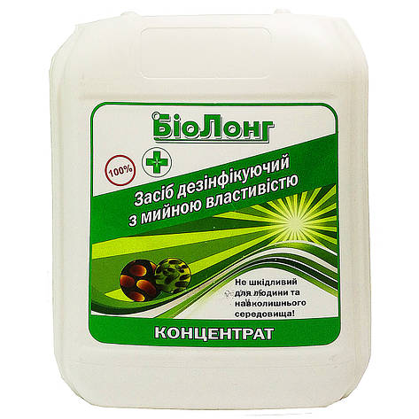 Биолонг 5 л Концентрат 100% антисептик средство для дезинфекции инструментов поверхностей жидкость Biolong, фото 2