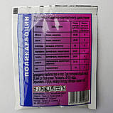 Поликарбоцин 80% С.П. 20г (для плодовых и овощных культур) ⛑️🛡️🌱, фото 2