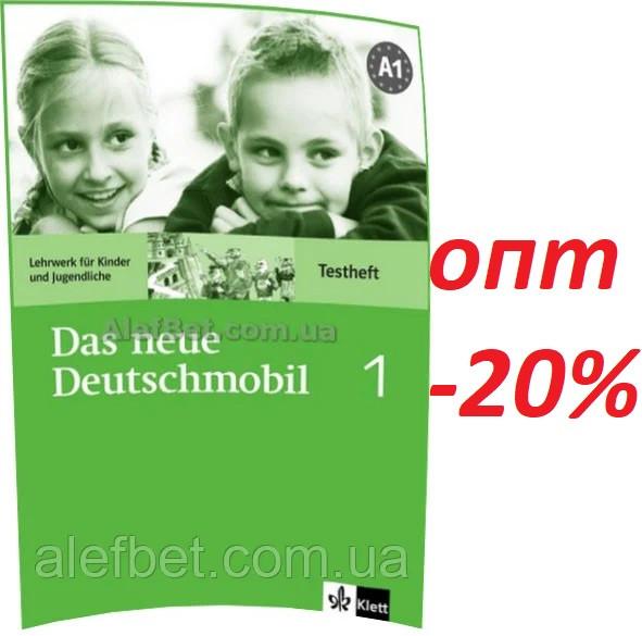 Немецкий язык / Das Neue Deutschmobil / Testheft. Тесты к учебнику, 1 / Klett