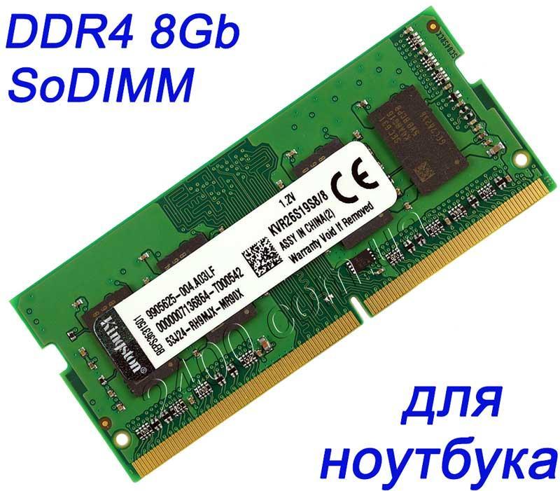 DDR4 8Gb 2666 для ноутбука - оперативная память SoDIMM 2666MHz PC4-21300 KVR26S19S8/8 (ДДР4 8 Гб)
