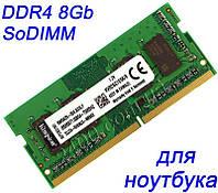 DDR4 8Gb 2666 для ноутбука - оперативная память SoDIMM 2666MHz PC4-21300 KVR26S19S8/8 (ДДР4 8 Гб), фото 1