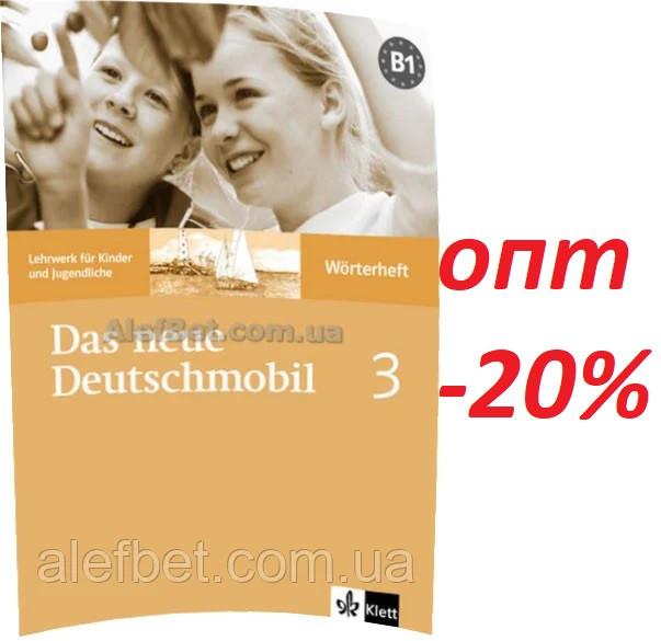 Немецкий язык / Das Neue Deutschmobil / Wörterheft. Словарь к учебнику, 3 / Klett
