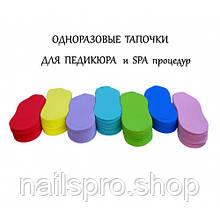 Одноразовые тапочки для педикюра